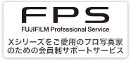 富士フイルムプロフェッショナルサービス(FPS: FUJIFILM Professional Service)