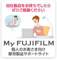 My FUJIFILM(マイフジフイルム)